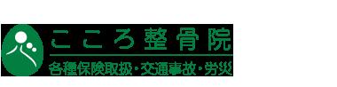 「こころ整骨院 中井院」 ロゴ