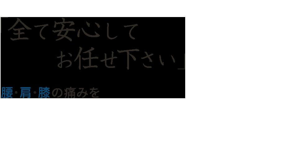 「こころ整骨院 中井院」 メインイメージ