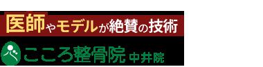 「こころ整骨院 中井院」ロゴ